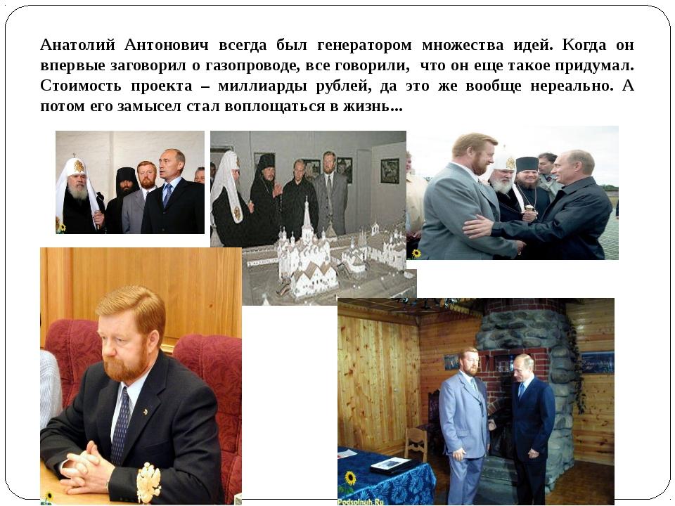 Анатолий Антонович всегда был генератором множества идей. Когда он впервые з...