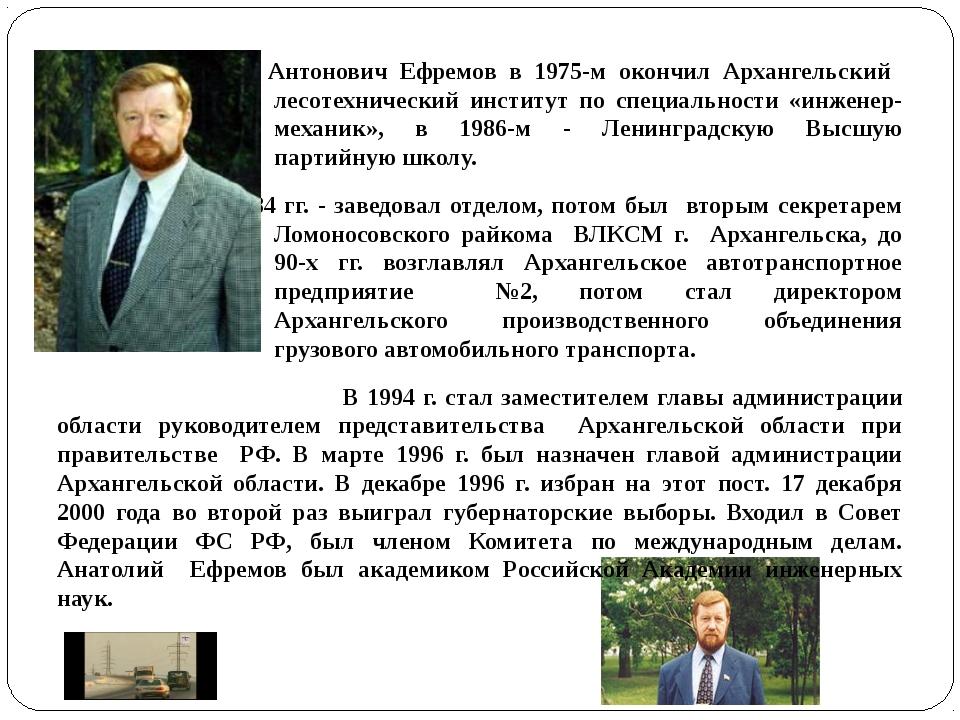 Анатолий Антонович Ефремов в 1975-м окончил Архангельский лесотехнический и...