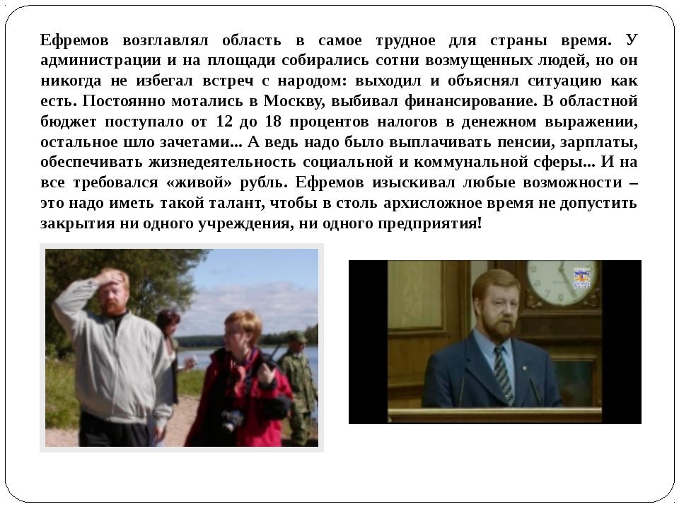 Ефремов возглавлял область в самое трудное для страны время. У администрации...
