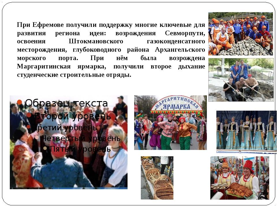 При Ефремове получили поддержку многие ключевые для развития региона идеи: в...