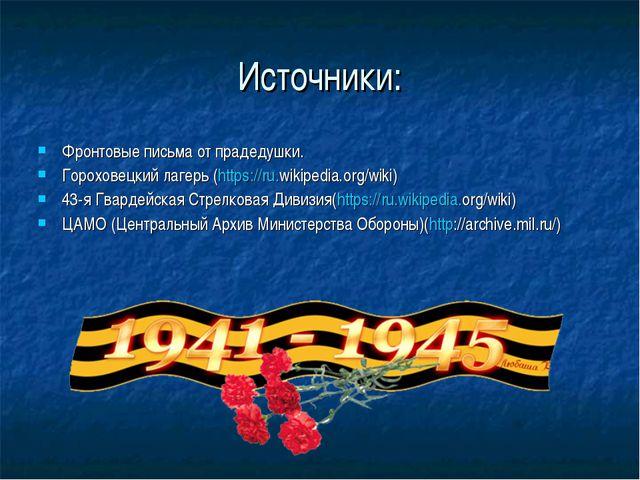 Источники: Фронтовые письма от прадедушки. Гороховецкий лагерь (https://ru.wi...