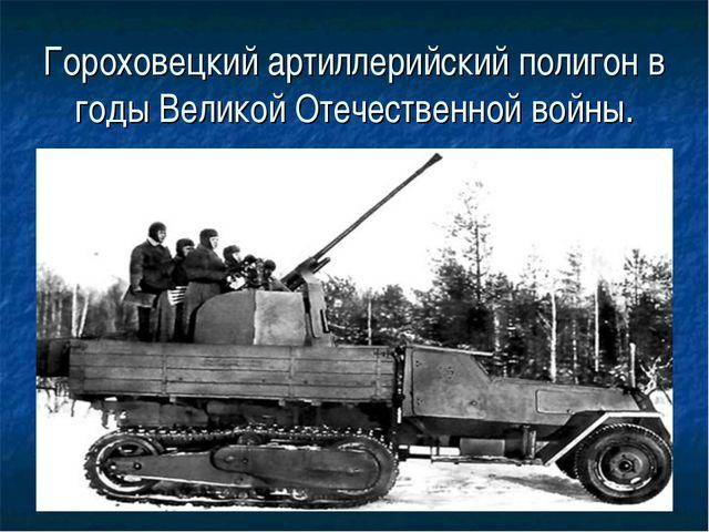 Гороховецкий артиллерийский полигон в годы Великой Отечественной войны.