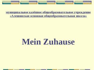 муниципальное казённое общеобразовательное учреждение «Алешинская основная о