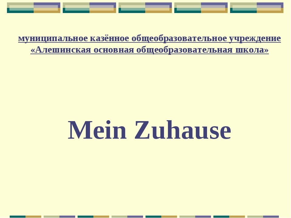 муниципальное казённое общеобразовательное учреждение «Алешинская основная о...