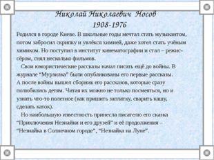 Николай Николаевич Носов 1908-1976 Родился в городе Киеве. В школьные годы ме