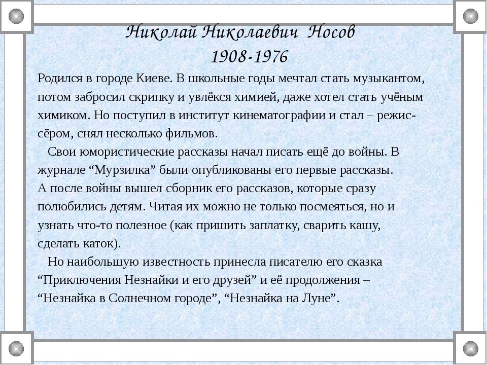 Николай Николаевич Носов 1908-1976 Родился в городе Киеве. В школьные годы ме...