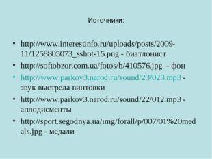 Источники: http://www.interestinfo.ru/uploads/posts/2009-11/1258805073_sshot-