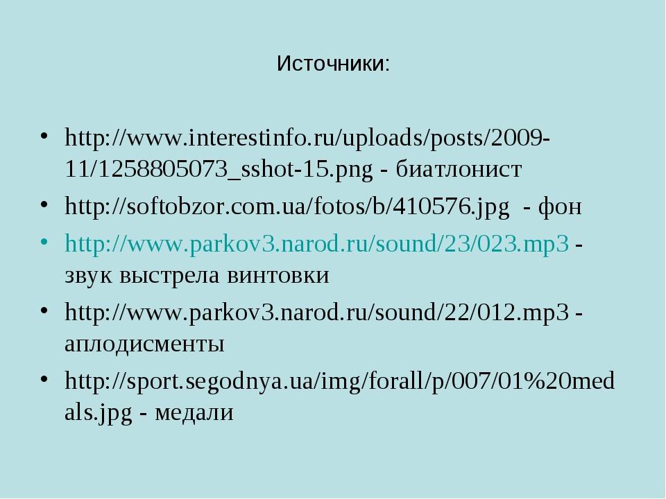 Источники: http://www.interestinfo.ru/uploads/posts/2009-11/1258805073_sshot-...