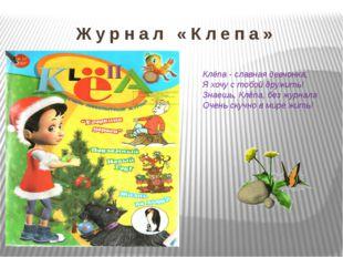 Журнал «Клепа»