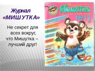 Журнал  «МИШУТКА»