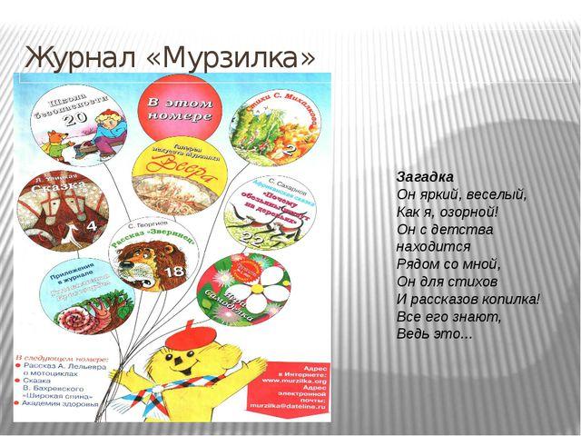 Журнал «Мурзилка»