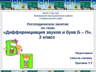 Логопедическое занятие по теме: «Дифференциация звуков и букв Б – П». 2 класс