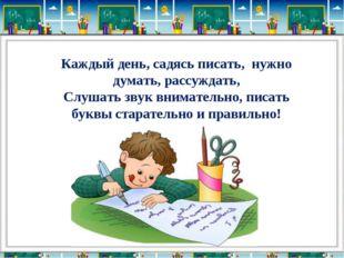 Каждый день, садясь писать, нужно думать, рассуждать, Слушать звук внимательн