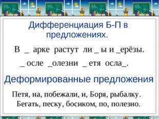 Дифференциация Б-П в предложениях. _ осле _олезни _ етя осла_. В _ арке расту