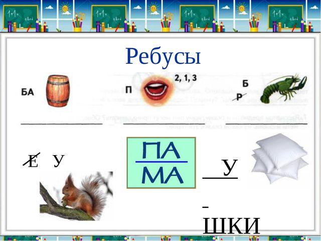 Ребусы Е У У ШКИ