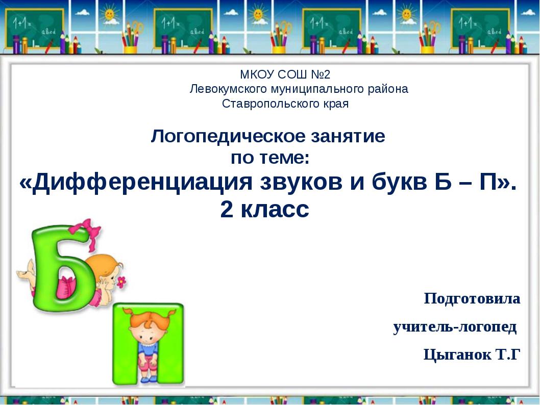 Логопедическое занятие по теме: «Дифференциация звуков и букв Б – П». 2 класс...