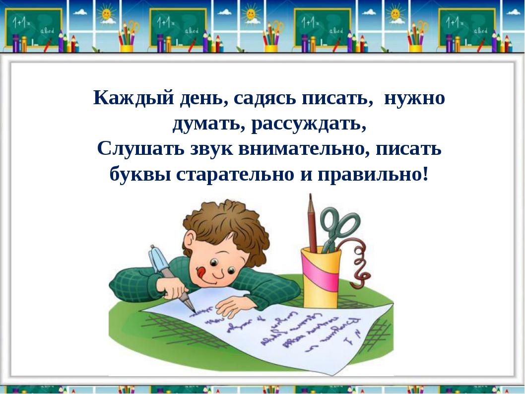 Каждый день, садясь писать, нужно думать, рассуждать, Слушать звук внимательн...