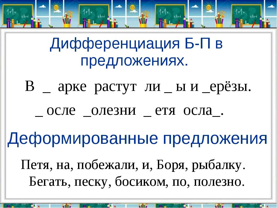 Дифференциация Б-П в предложениях. _ осле _олезни _ етя осла_. В _ арке расту...