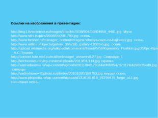 Ссылки на изображения в презентации: http://img1.liveinternet.ru/images/atta