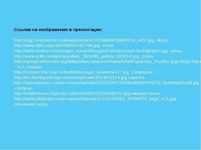 Ссылки на изображения в презентации: http://img1.liveinternet.ru/images/atta...
