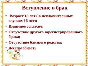 Вступление в брак Возраст 18 лет ( в исключительных случаях 16 лет); Взаимное