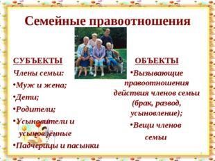 Семейные правоотношения СУБЪЕКТЫ Члены семьи: Муж и жена; Дети; Родители; Усы