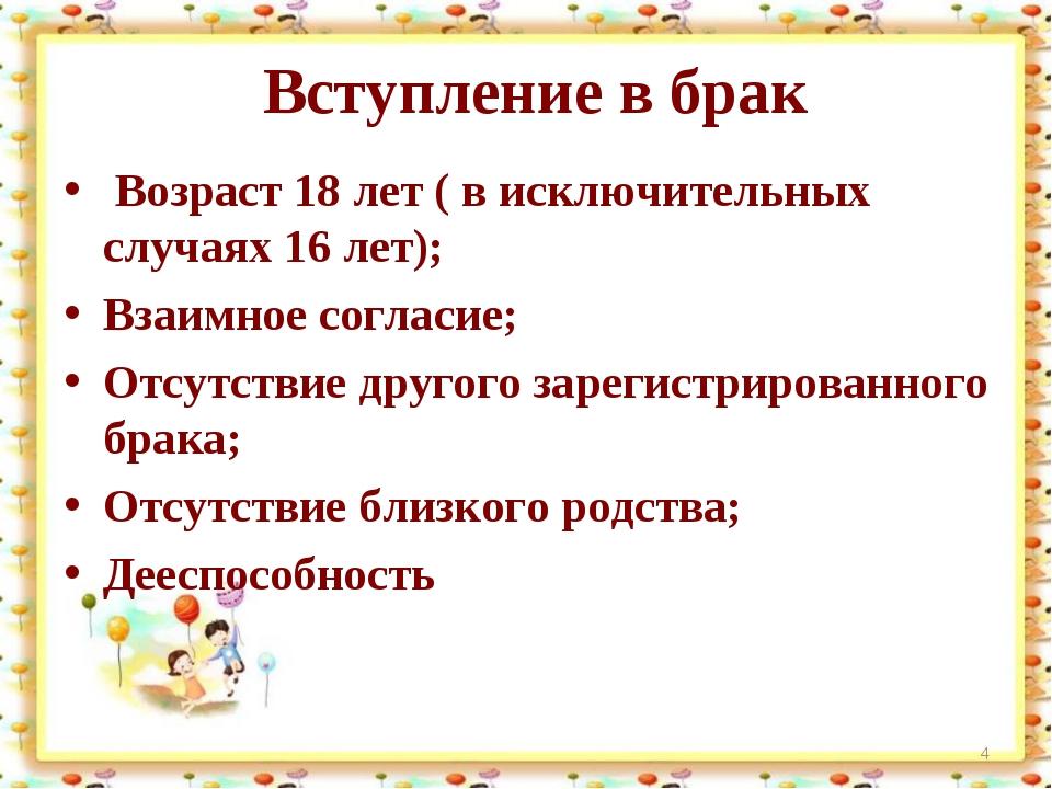 Вступление в брак Возраст 18 лет ( в исключительных случаях 16 лет); Взаимное...