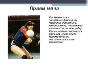 Прием мяча Применяется в защитных действиях, чтобы не допустить падения мяча