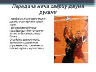 Передача мяча сверху двумя руками Передача мяча сверху двумя руками составля