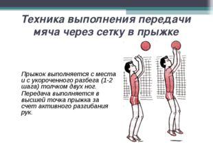 Техника выполнения передачи мяча через сетку в прыжке Прыжок выполняется с м