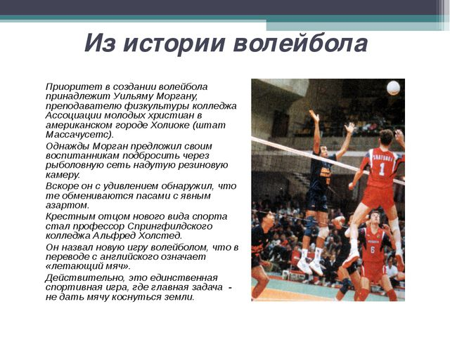 Из истории волейбола Приоритет в создании волейбола принадлежит Уильяму Морг...