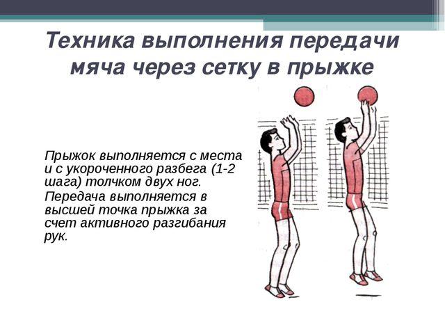 Техника выполнения передачи мяча через сетку в прыжке Прыжок выполняется с м...