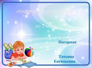 Космическое путешествие во 2 классе Нагорная Татьяна Евгеньевна