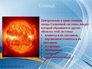 Солнце Центральная и единственная звезда Солнечной системы, вокруг которой об