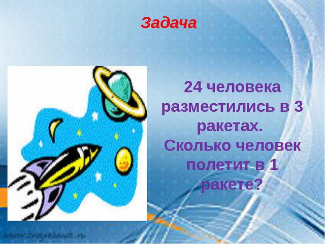 24 человека разместились в 3 ракетах. Сколько человек полетит в 1 ракете? Зад...