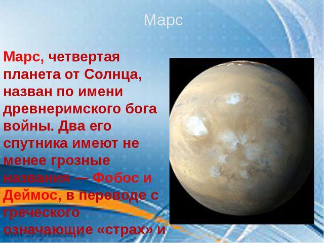 Марс, четвертая планета от Солнца, назван по имени древнеримского бога войны....