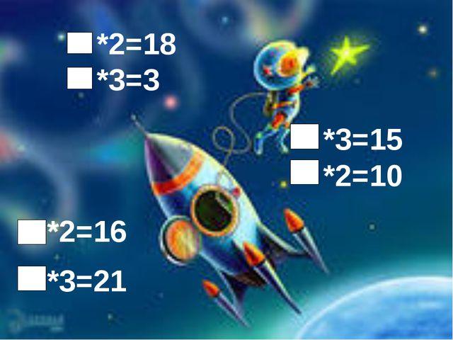 *2=18 *3=3 *3=15 *2=10 *2=16 *3=21