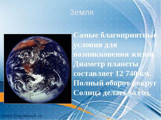 Самые благоприятные условия для возникновения жизни. Диаметр планеты составля...