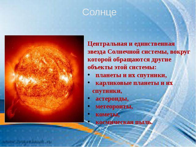 Солнце Центральная и единственная звезда Солнечной системы, вокруг которой об...