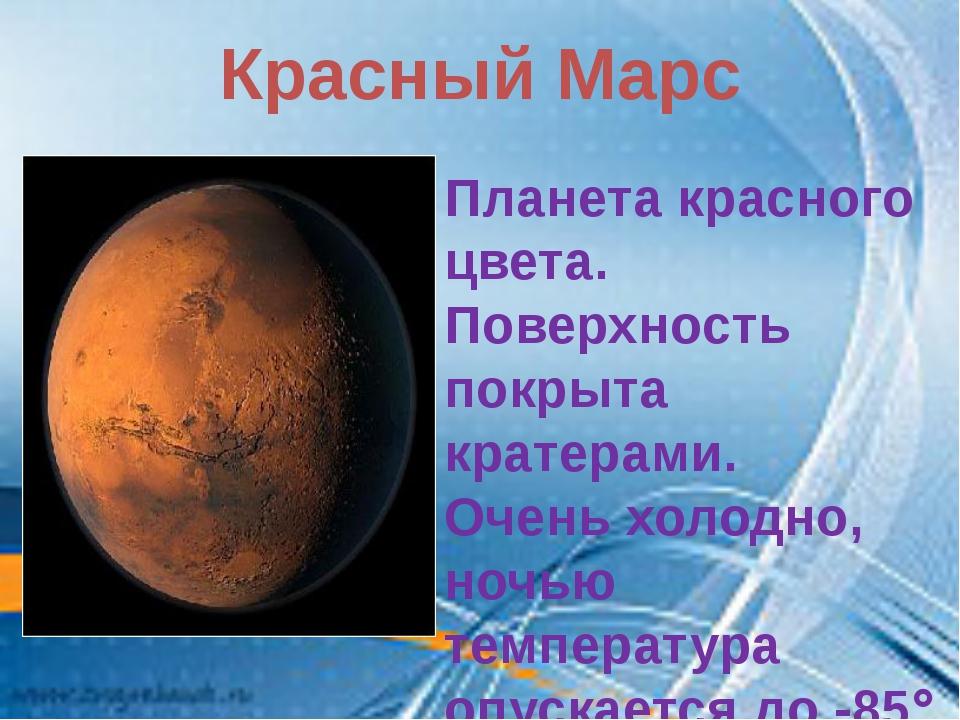 Красный Марс Планета красного цвета. Поверхность покрыта кратерами. Очень хол...