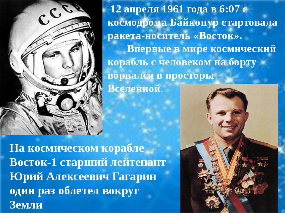 На космическом корабле Восток-1 старший лейтенант Юрий Алексеевич Гагарин од...