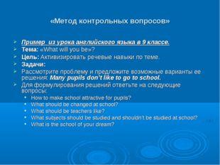 «Метод контрольных вопросов» Пример из урока английского языка в 9 классе. Те