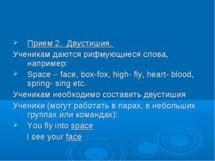 Прием 2. Двустишия. Ученикам даются рифмующиеся слова, например: Space – face