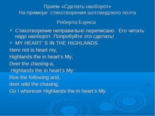 Прием «Сделать наоборот» На примере стихотворения шотландского поэта Роберта
