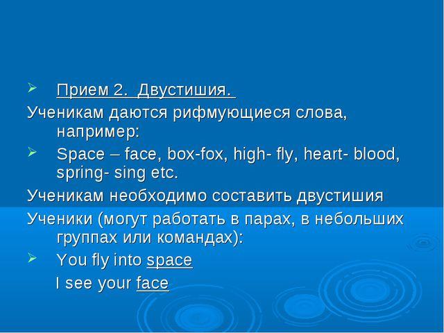 Прием 2. Двустишия. Ученикам даются рифмующиеся слова, например: Space – face...