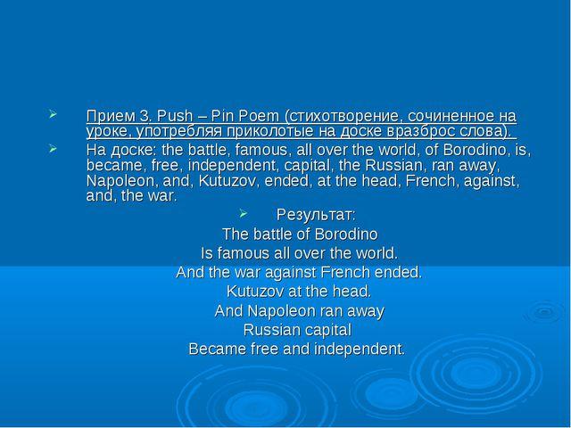 Прием 3. Push – Pin Poem (стихотворение, сочиненное на уроке, употребляя прик...
