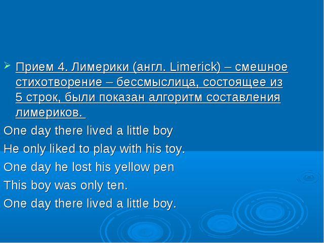 Прием 4. Лимерики (англ. Limerick) – смешное стихотворение – бессмыслица, сос...