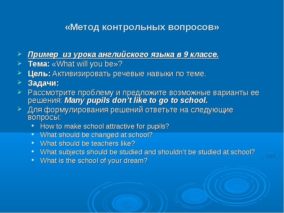 «Метод контрольных вопросов» Пример из урока английского языка в 9 классе. Те...