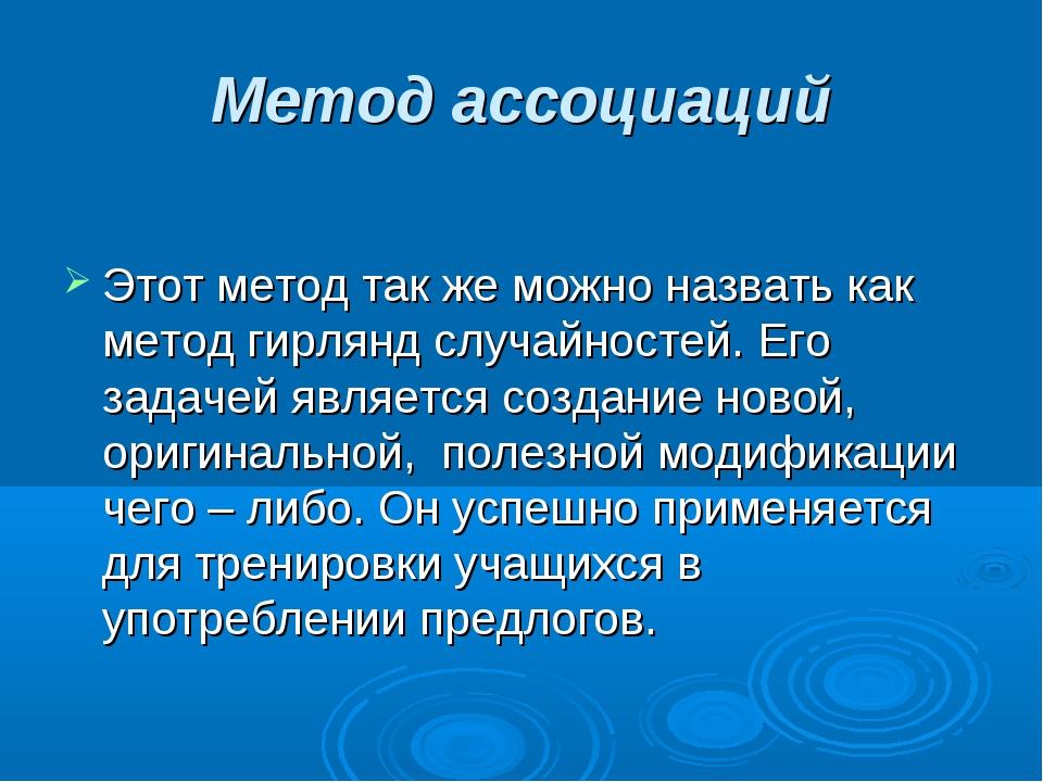 Метод ассоциаций Этот метод так же можно назвать как метод гирлянд случайност...