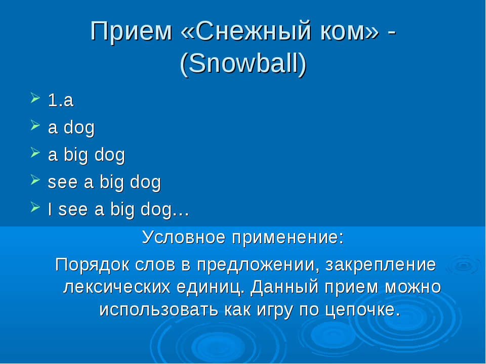 Прием «Снежный ком» - (Snowball) 1.a a dog a big dog see a big dog I see a bi...